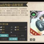 図鑑No.122 10cm高角砲+高射装置