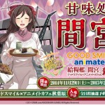 甘味処「間宮」メニューや限定商品が公開!
