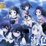アニメ艦これ「AKINO」が歌うOP曲「海色(みいろ)」のMVが公開