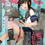 雑誌「Febri (フェブリ) Vol.26」で一年ぶりに艦これ特集!しばふ氏描きおろしの「吹雪」が表紙!