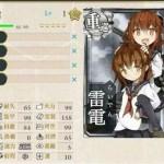 中国版艦これがヤバイww 戦艦になる清霜、まさかの雷電も…