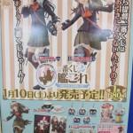 一番くじ「第四次作戦 重巡姉妹」は1月10日より販売開始!