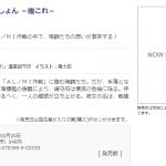 艦これの人気ノベル『鶴翼の絆』の最新4巻の発売日が2月20日に決定