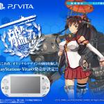 PSVitaソフト『艦これ改』は5月発売に決定!オリジナルデザインの本体も出るぞ!