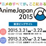 アニメイベント「AnimeJapan2015」に『艦これ』も出展決定!3月に東京ビッグサイトで開催