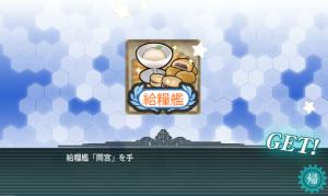 E-1報酬2