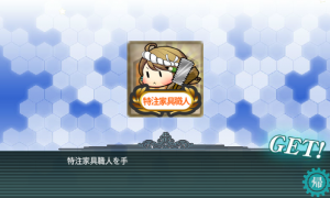 E-1報酬3