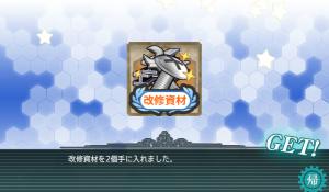 E-1報酬4