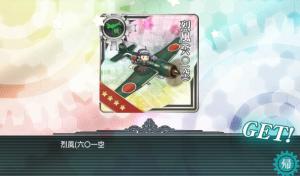 E-1報酬5
