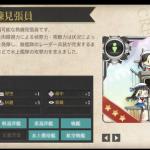 1月作戦のランキング報酬が配布 上位には新装備「熟練見張員」