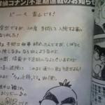 コナン作者の青山剛昌先生、手術のため入院に「艦これやりまくりだー♪」