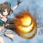 3月13日追加の新任務3種類 25mm機銃ばっかりイランぞ…