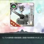 新装備「12.7cm高角砲+高射装置」「25mm三連装機銃 集中配備」の改修工廠