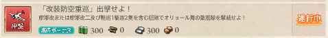 「改装防空重巡」出撃せよ!