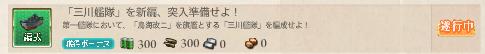 三川艦隊編成