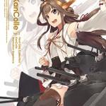 アニメ艦これのBD/DVD「限定版」2巻の特典公開