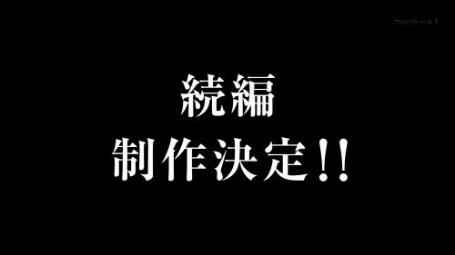 続編決定!