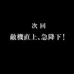 今夜でアニメ「艦これ」も最終回 提督さん達の予想など【ツイッター】