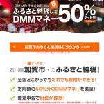 加賀市のDMMマネーふるさと納税、返礼割合・換金性の高さから急遽終了へ