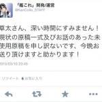 艦これ運営が絵師・草太さんへのDMを誤ツイ?睦月型改二への期待高まる!