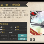 3月作戦のランカー報酬に新装備「381mm/50 三連装砲」